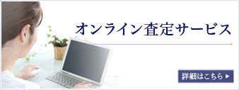 オンライン査定サービス