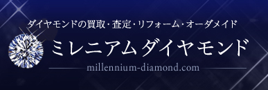 ダイヤモンドの買取に特化した専門店|ミレニアムダイヤモンド